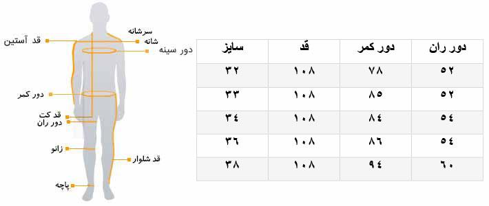 شلوار جین مردانه یزدباف کد۰۰۳۱۳۱ 2 رادک