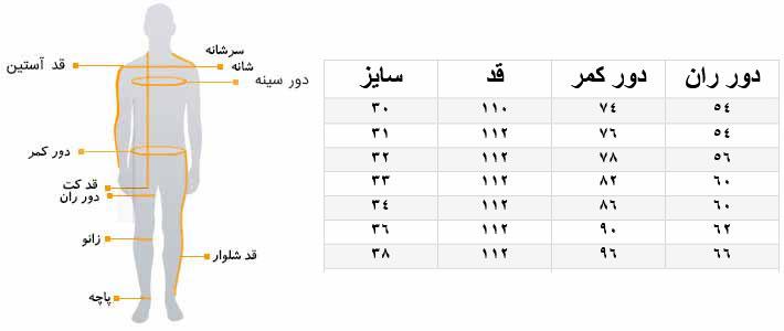 شلوار جین مردانه یزدباف کد ۰۱۷۱۳۱ 2 رادک